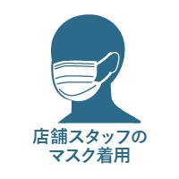 全スタッフへのマスク着用